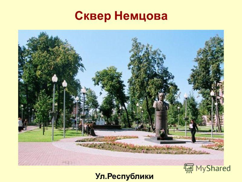 Сквер Немцова Ул.Республики
