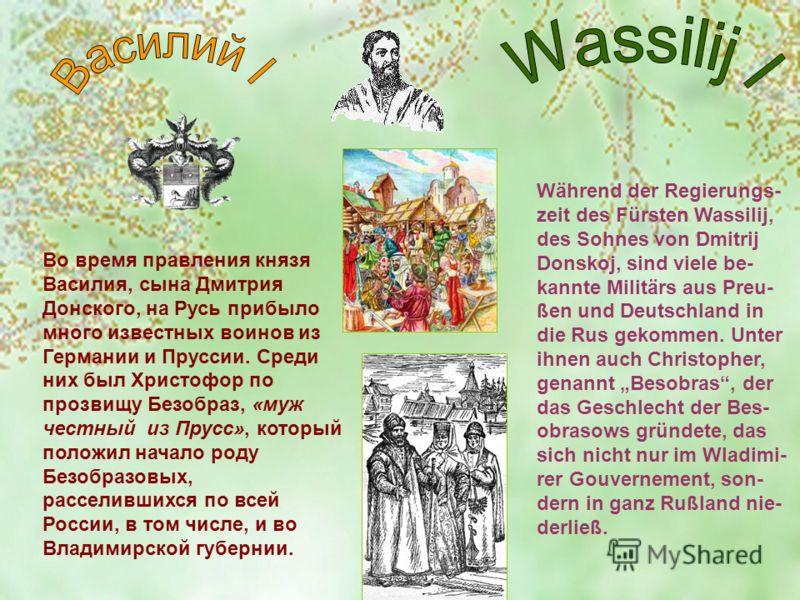 Во время правления князя Василия, сына Дмитрия Донского, на Русь прибыло много известных воинов из Германии и Пруссии. Среди них был Христофор по прозвищу Безобраз, «муж честный из Прусс», который положил начало роду Безобразовых, расселившихся по вс