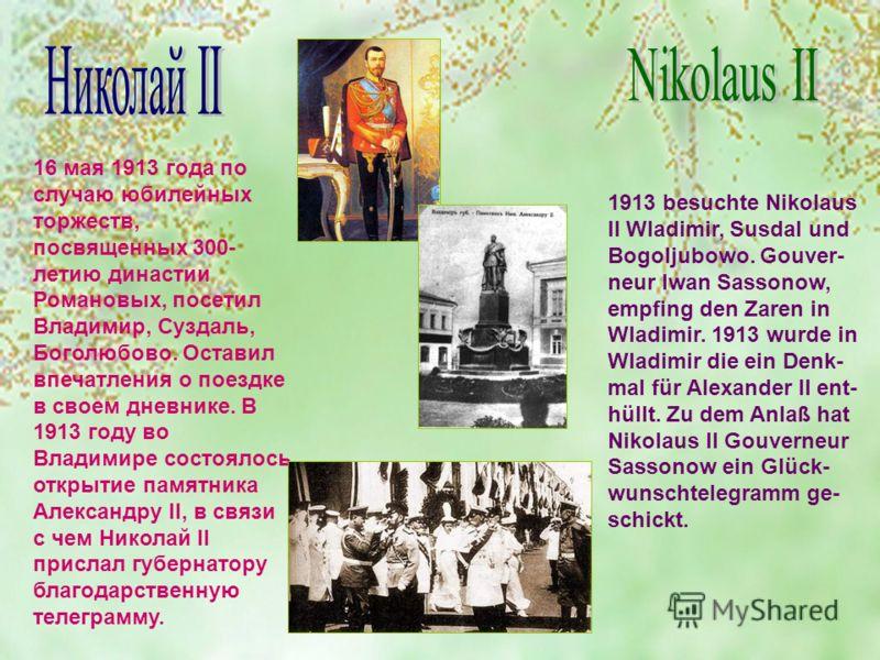 16 мая 1913 года по случаю юбилейных торжеств, посвященных 300- летию династии Романовых, посетил Владимир, Суздаль, Боголюбово. Оставил впечатления о поездке в своем дневнике. В 1913 году во Владимире состоялось открытие памятника Александру II, в с