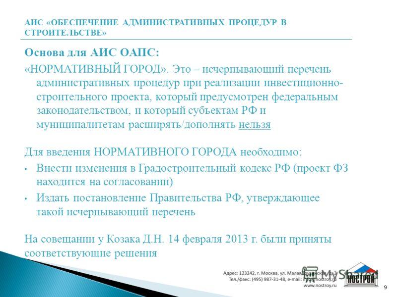 Основа для АИС ОАПС: «НОРМАТИВНЫЙ ГОРОД». Это – исчерпывающий перечень административных процедур при реализации инвестиционно- строительного проекта, который предусмотрен федеральным законодательством, и который субъектам РФ и муниципалитетам расширя