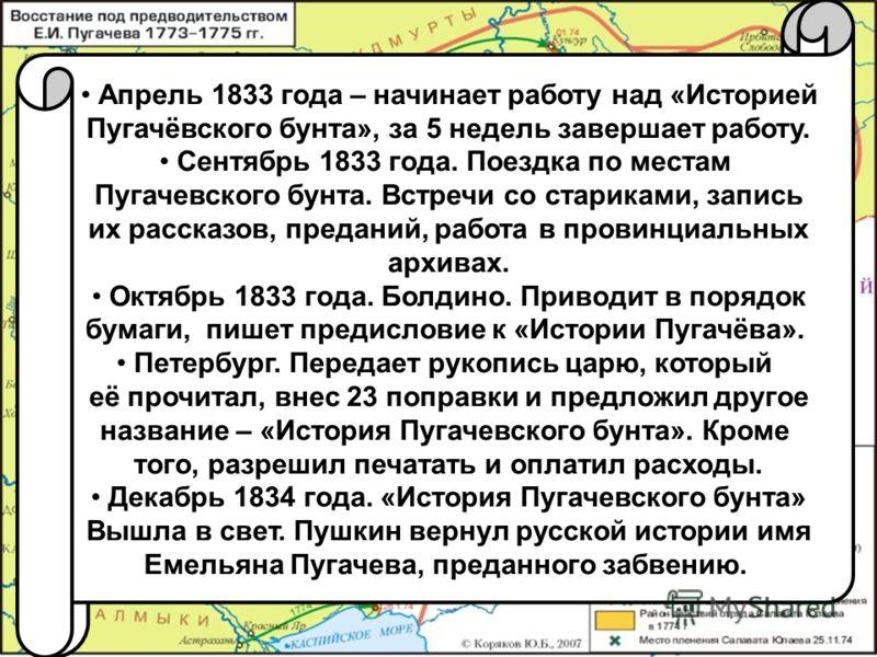 История создания повести « Капитанская дочка » Заинтересовался событиями Пугачевского бунта в 1824 году во время михайловской ссылки (читает роман «Ложный Петр III, или Жизнь и похождения бунтовщика Емельяна Пугачёва). 1832 год – первые наброски пове