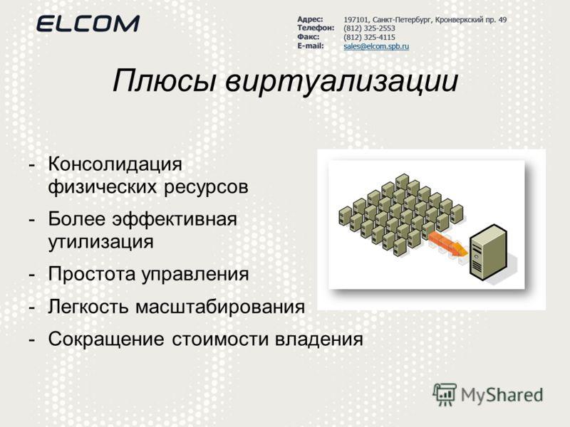 Плюсы виртуализации -Консолидация физических ресурсов -Более эффективная утилизация -Простота управления -Легкость масштабирования -Сокращение стоимости владения