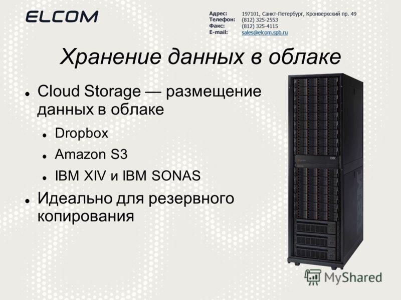 Хранение данных в облаке Cloud Storage размещение данных в облаке Dropbox Amazon S3 IBM XIV и IBM SONAS Идеально для резервного копирования