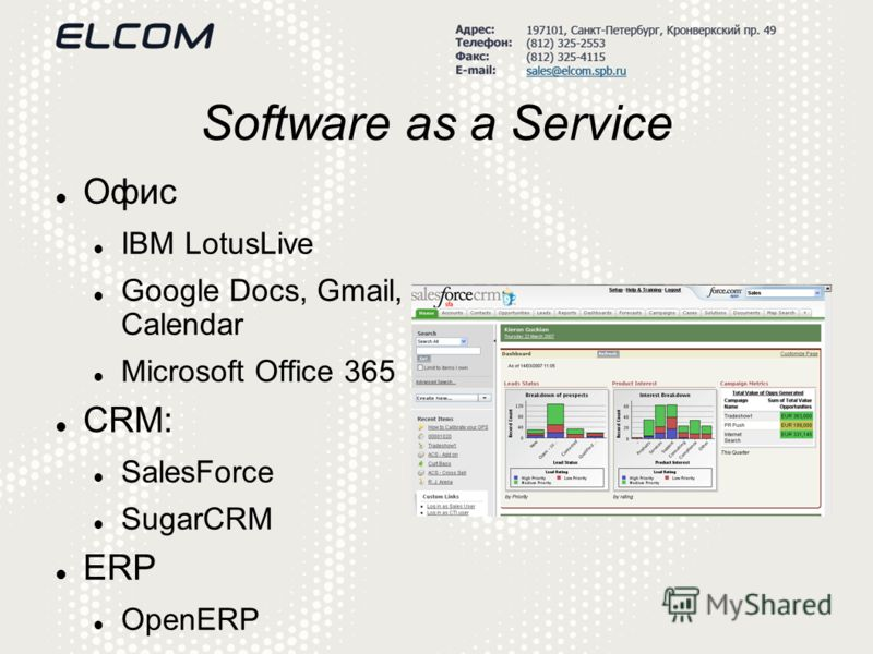Software as a Service Офис IBM LotusLive Google Docs, Gmail, Calendar Microsoft Office 365 CRM: SalesForce SugarCRM ERP OpenERP