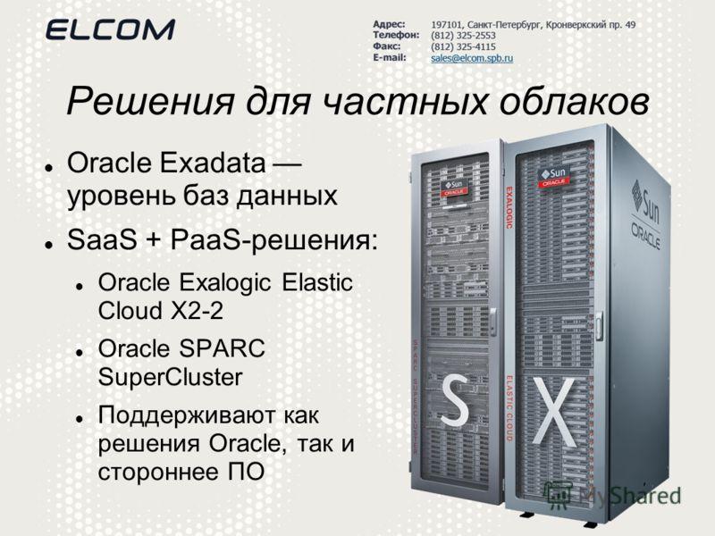 Решения для частных облаков Oracle Exadata уровень баз данных SaaS + PaaS-решения: Oracle Exalogic Elastic Cloud X2-2 Oracle SPARC SuperCluster Поддерживают как решения Oracle, так и стороннее ПО