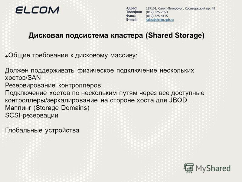 Дисковая подсистема кластера (Shared Storage) Общие требования к дисковому массиву: Должен поддерживать физическое подключение нескольких хостов/SAN Резервирование контроллеров Подключение хостов по нескольким путям через все доступные контроллеры/зе