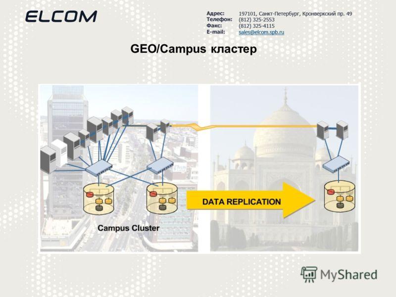 GEO/Campus кластер