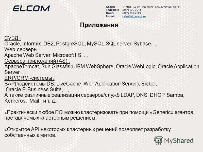 Приложения СУБД : Oracle, Informix, DB2, PostgreSQL, MySQL,SQL server, Sybase,... Web-серверы : Apache Web Server, Microsoft IIS,... Сервера приложений (AS) : ApacheTomcat, Sun Glassfish, IBM WebSphere, Oracle WebLogic, Oracle Application Server... E