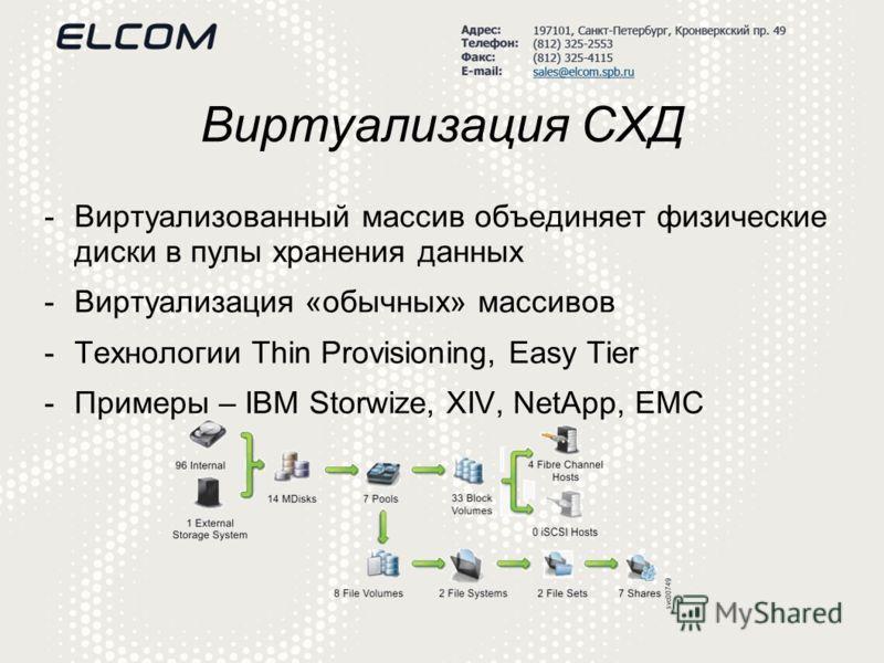 Виртуализация СХД -Виртуализованный массив объединяет физические диски в пулы хранения данных -Виртуализация «обычных» массивов -Технологии Thin Provisioning, Easy Tier -Примеры – IBM Storwize, XIV, NetApp, EMC