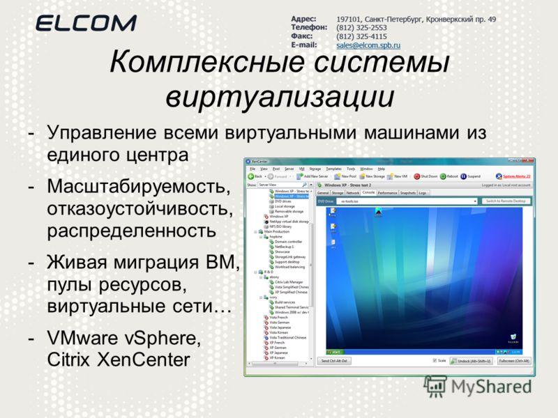 Комплексные системы виртуализации -Управление всеми виртуальными машинами из единого центра -Масштабируемость, отказоустойчивость, распределенность -Живая миграция ВМ, пулы ресурсов, виртуальные сети… -VMware vSphere, Citrix XenCenter