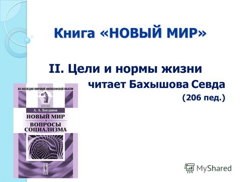 Книга «НОВЫЙ МИР» II. Цели и нормы жизни читает Бахышова Севда (206 пед.)
