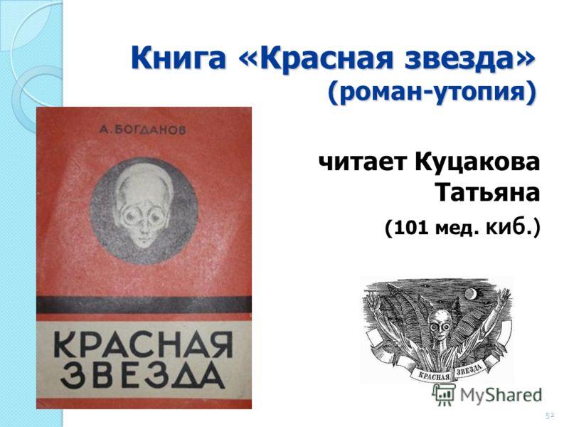Книга «Красная звезда» (роман-утопия) читает Куцакова Татьяна (101 мед. киб.) 52