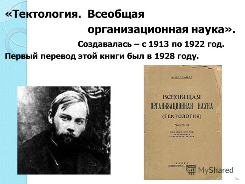 «Тектология. Всеобщая организационная наука». Создавалась – с 1913 по 1922 год. Первый перевод этой книги был в 1928 году. 61