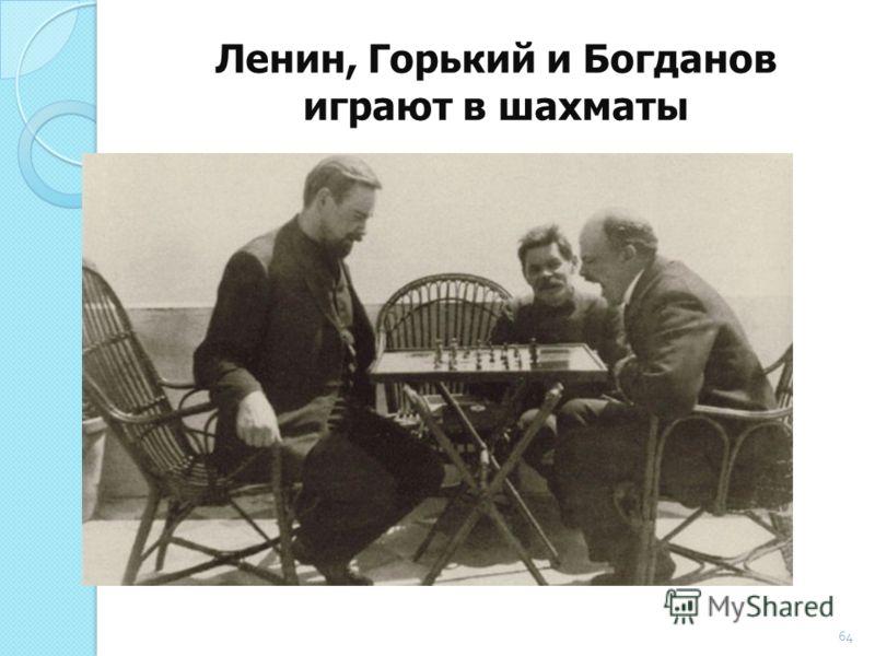 Ленин, Горький и Богданов играют в шахматы 64