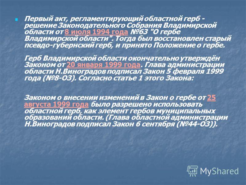 Первый акт, регламентирующий областной герб - решение Законодательного Собрания Владимирской области от 8 июля 1994 года 63