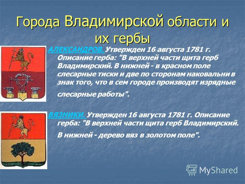 Города Владимирской области и их гербы АЛЕКСАНДРОВ. АЛЕКСАНДРОВ. Утвержден 16 августа 1781 г. Описание герба: