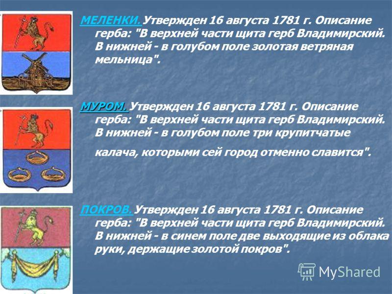 МЕЛЕНКИ. МЕЛЕНКИ. Утвержден 16 августа 1781 г. Описание герба: