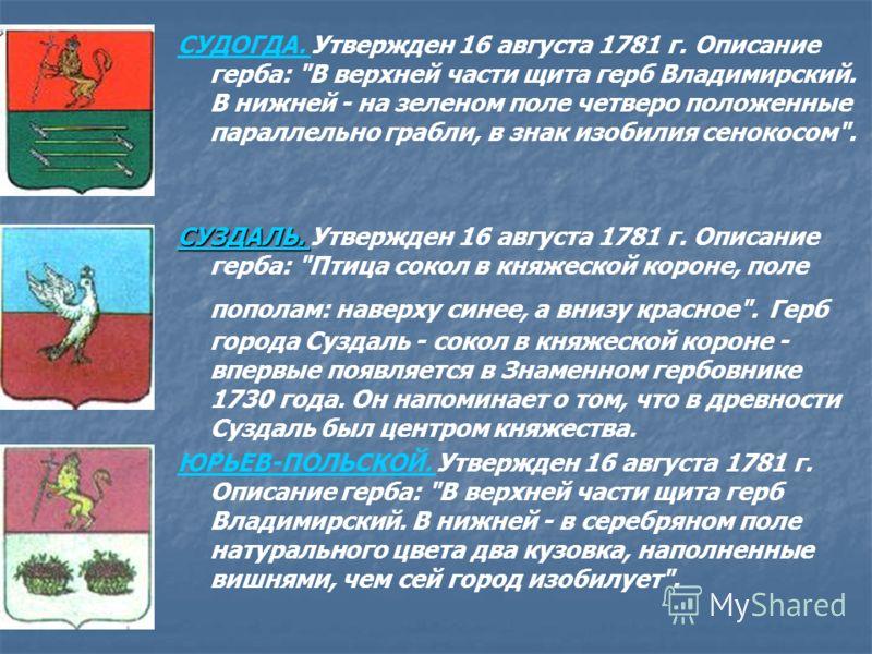 СУДОГДА. СУДОГДА. Утвержден 16 августа 1781 г. Описание герба: