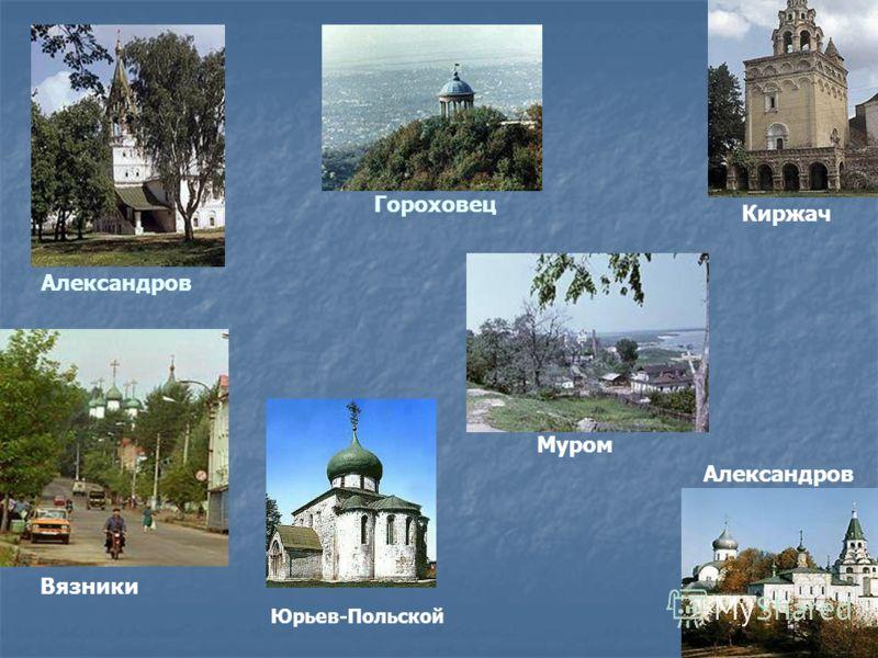 Вязники Юрьев-Польской Киржач Муром Александров Гороховец Александров