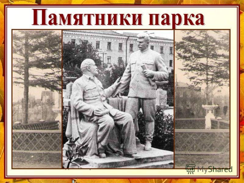 По фотографии из личного архива Гаппаровой Елены Сергеевны мы выяснили какой памятник стоял на этом месте много лет назад. Это памятник В.И.Ленину и И.В. Сталину. После смерти Сталина памятник был демонтирован.