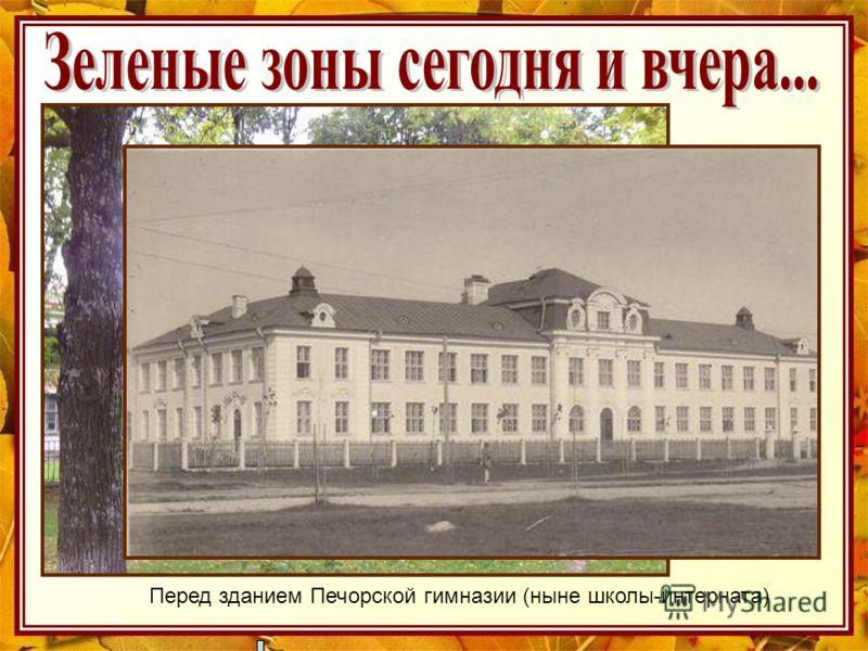 Перед зданием Печорской гимназии (ныне школы-интерната)