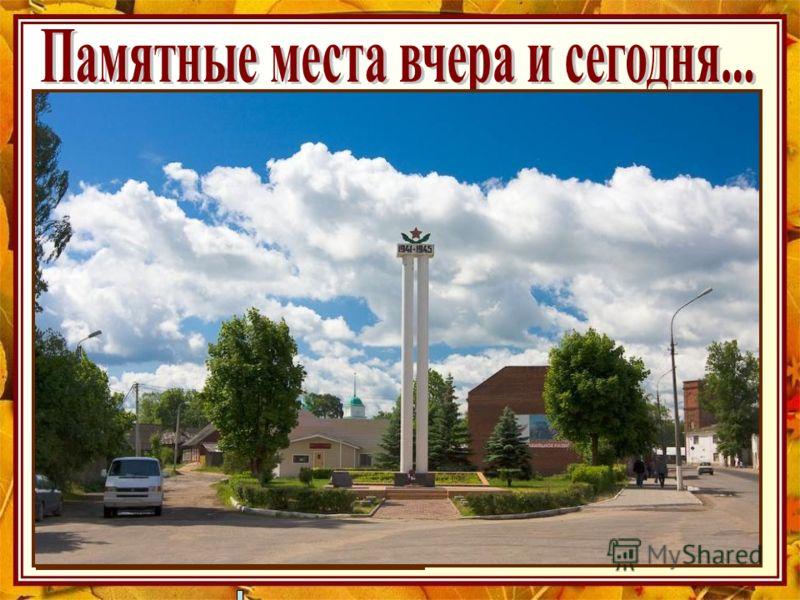 Закладной камень в честь освобождения города от немецко-фашистских захватчиков, 1964г. В 1969 году открывают монумент «Стела» на улице Псковской.