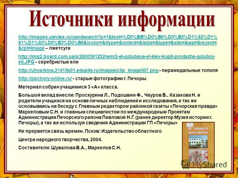 http://images.yandex.ru/yandsearch?p=1&text=%D0%BB%D0%B6%D0%B5%D1%82%D1% 81%D1%83%D0%B3%D0%B0&icolor=&itype=&iorient=&isize=&type=&site=&wp=&recent= &rpt=imagehttp://images.yandex.ru/yandsearch?p=1&text=%D0%BB%D0%B6%D0%B5%D1%82%D1% 81%D1%83%D0%B3%D0%