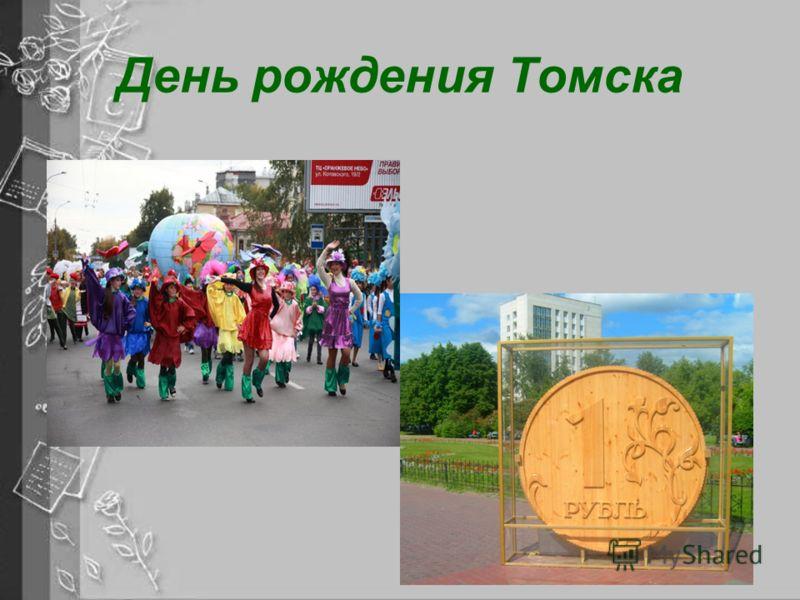 День рождения Томска