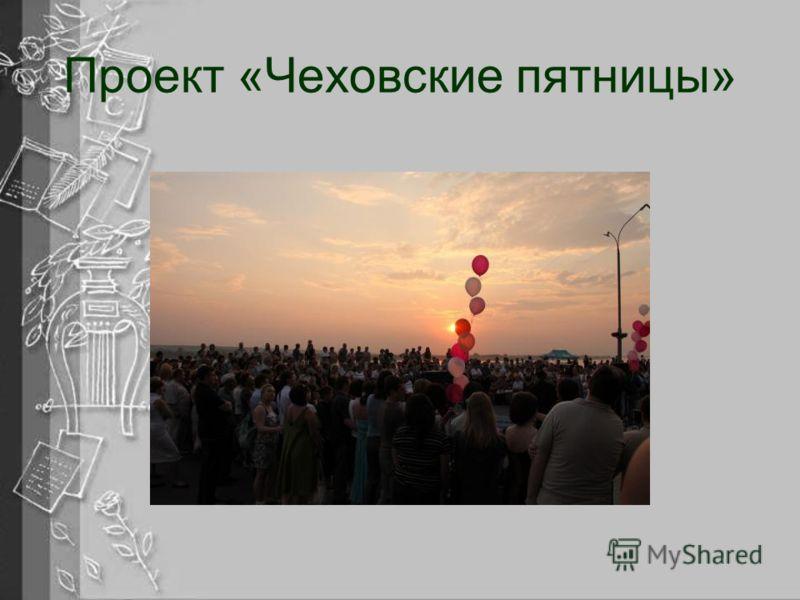Проект «Чеховские пятницы»