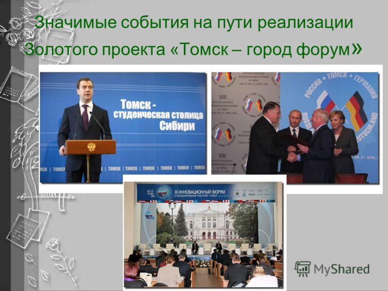 Значимые события на пути реализации Золотого проекта «Томск – город форум »