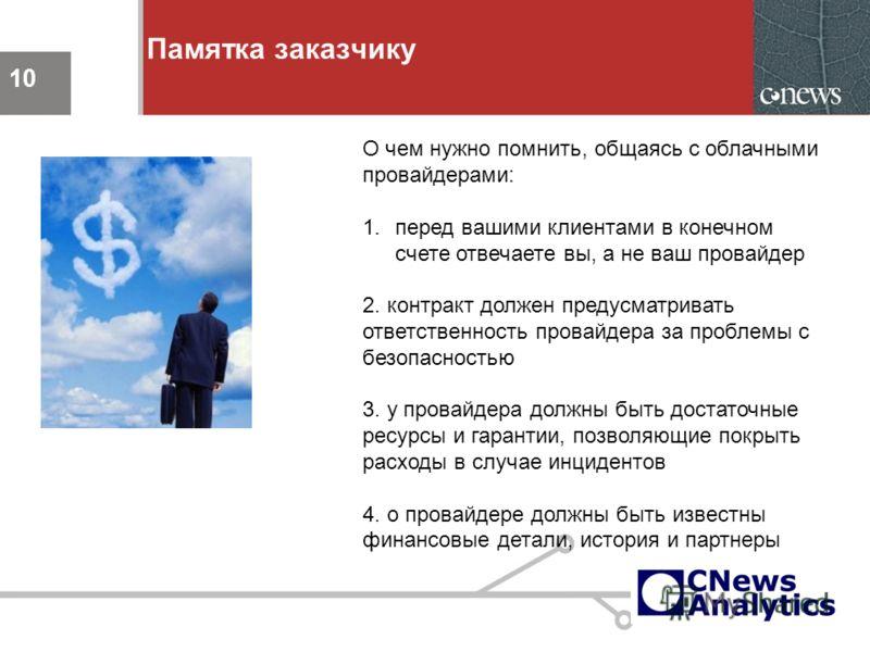 10 Памятка заказчику 10 О чем нужно помнить, общаясь с облачными провайдерами: 1.перед вашими клиентами в конечном счете отвечаете вы, а не ваш провайдер 2. контракт должен предусматривать ответственность провайдера за проблемы с безопасностью 3. у п