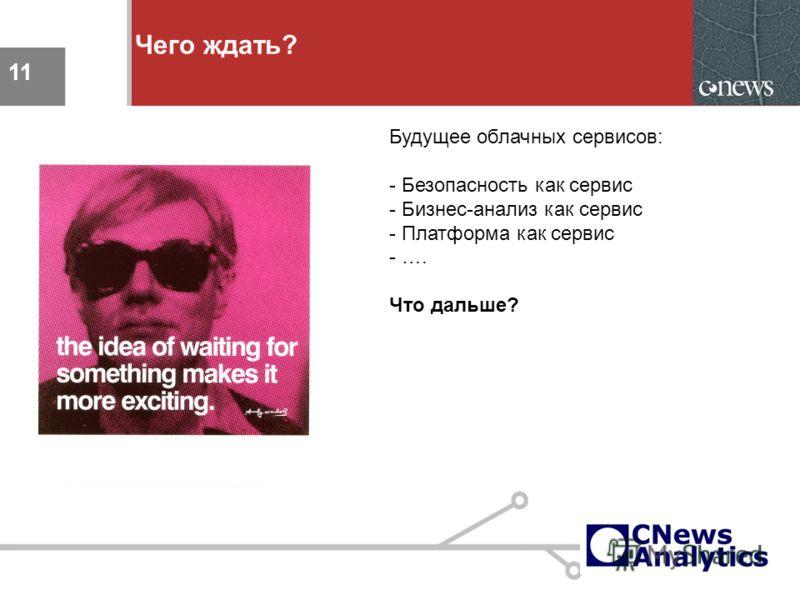 11 Чего ждать? 11 Будущее облачных сервисов: - Безопасность как сервис - Бизнес-анализ как сервис - Платформа как сервис - …. Что дальше?