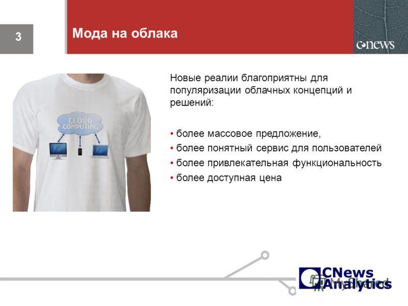 3 Мода на облака Новые реалии благоприятны для популяризации облачных концепций и решений: более массовое предложение, более понятный сервис для пользователей более привлекательная функциональность более доступная цена 3
