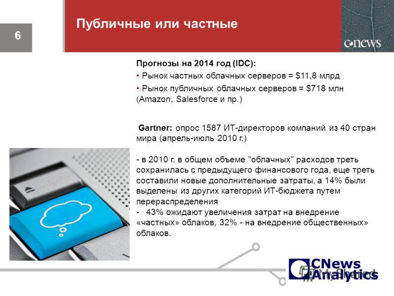 6 Публичные или частные Прогнозы на 2014 год (IDC): Рынок частных облачных серверов = $11,8 млрд Рынок публичных облачных серверов = $718 млн (Amazon, Salesforce и пр.) 6 Gartner: опрос 1587 ИТ-директоров компаний из 40 стран мира (апрель-июль 2010 г