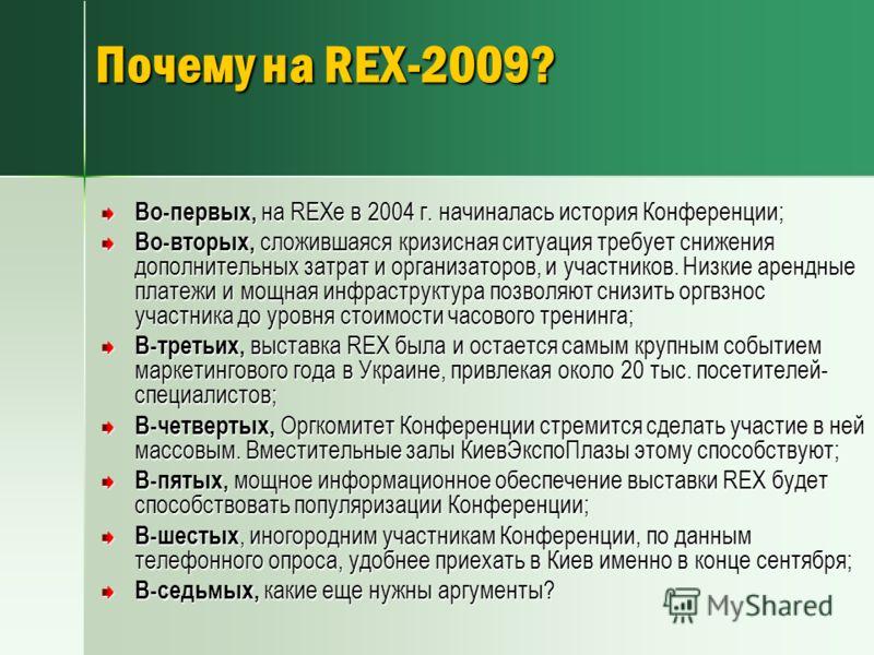 Почему на REX-2009? Во-первых, на REXe в 2004 г. начиналась история Конференции; Во-вторых, сложившаяся кризисная ситуация требует снижения дополнительных затрат и организаторов, и участников. Низкие арендные платежи и мощная инфраструктура позволяют