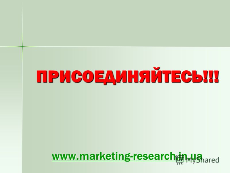 ПРИСОЕДИНЯЙТЕСЬ!!! www.marketing-research.in.ua www.marketing-research.in.ua