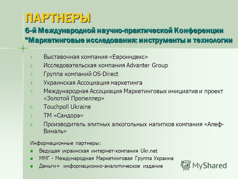 ПАРТНЕРЫ 6-й Международной научно-практической Конференции