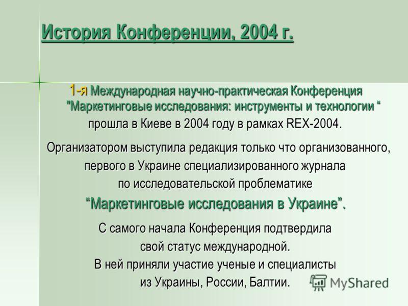 История Конференции, 2004 г. 1-я Международная научно-практическая Конференция