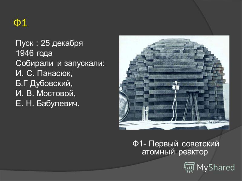 Атомные реакторы 1) Исследовательские Ф-1 А-1 БР-2 ИБР-2 БР-5 БР-10 БОР-60 ВВР-С ВВР-М 2)Промышленные (оружейные) А) Урановые А-1 АВ-1 АВ-3 Б) Плутониевые АИ АДЭ-2 АДЭ-3 АДЭ-4 АДЭ-5 АДЭ-6 3) Энергетические А) ВВЭР ВВЭР-210 ВВЭР-365 ВВЭР-440 ВВЭР-1000