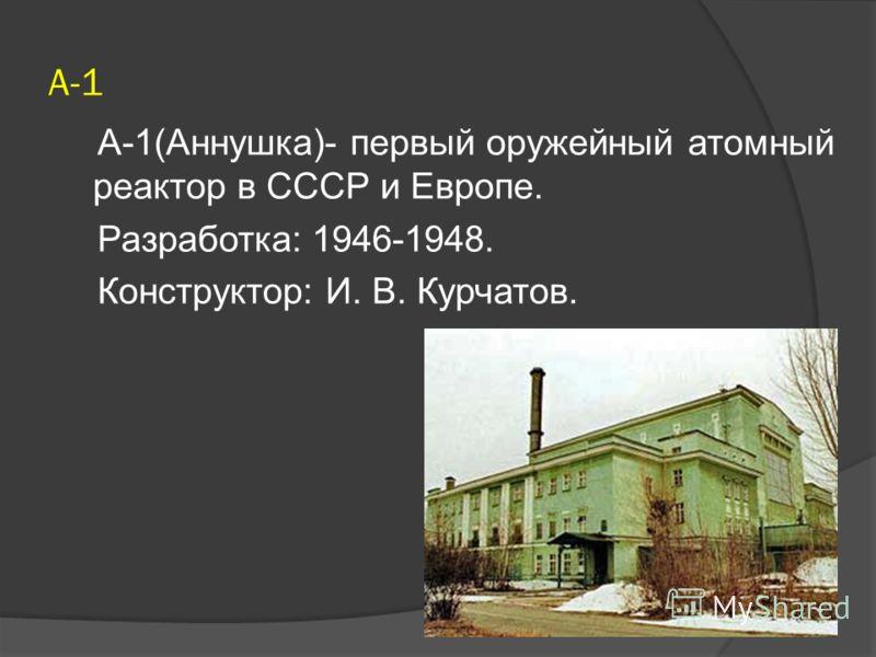 Ф1 Пуск : 25 декабря 1946 года Собирали и запускали: И. С. Панасюк, Б.Г Дубовский, И. В. Мостовой, Е. Н. Бабулевич. Ф1- Первый советский атомный реактор