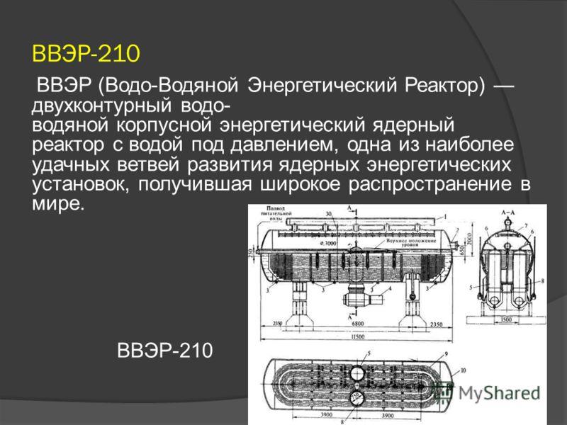 АИ Был создан и запущен спустя всего три половиной года после начала эксплуатации первого уран- графитового реактора на Комбинате 817( ПО Маяк). Инициатором создания этого реактора был руководитель советского Атомного проекта И. В. Курчатов.