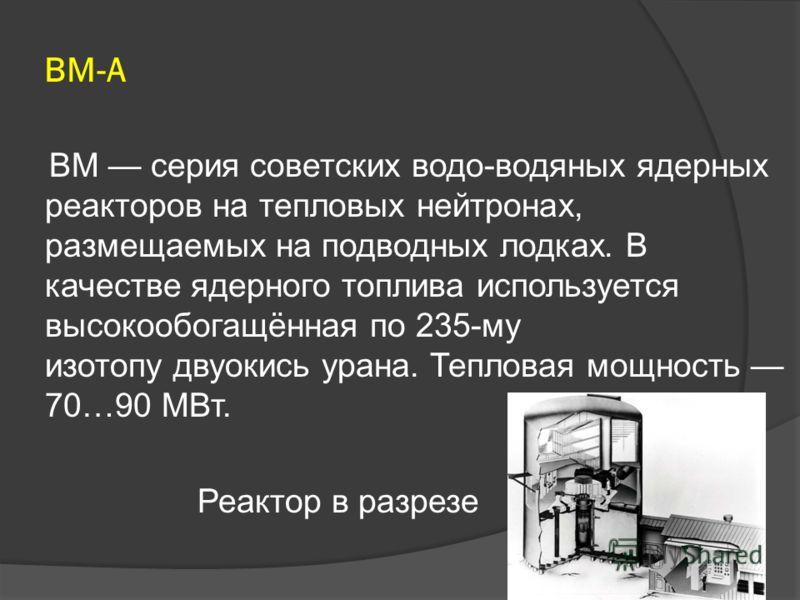 ЭГП-6 ЭГП-6(Энергетический Гетерогенный Прямоточный реактор с 6-ю петлями циркуляции теплоносителя) энергетический графито-водный реактор. Все четыре ЭГП-6 установлены на Билибинской АЭС, пуск с 1974 по 1977 год. Реактор используется для производства