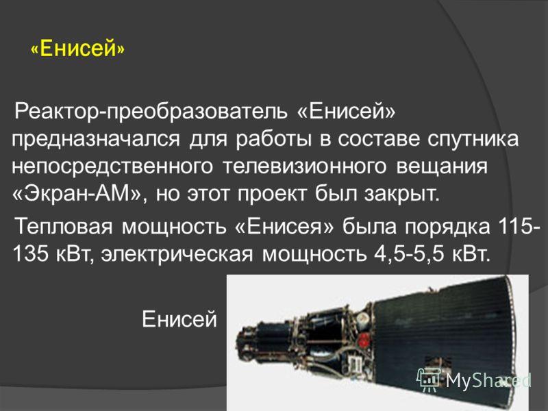ВМ-А ВМ серия советских водо-водяных ядерных реакторов на тепловых нейтронах, размещаемых на подводных лодках. В качестве ядерного топлива используется высокообогащённая по 235-му изотопу двуокись урана. Тепловая мощность 70…90 МВт. Реактор в разрезе