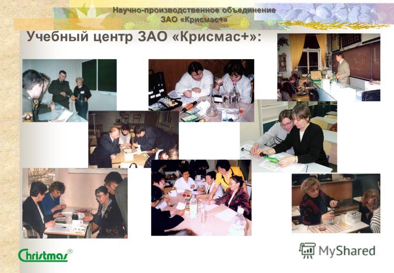Учебный центр ЗАО «Крисмас+»: Научно-производственное объединение ЗАО «Крисмас+»