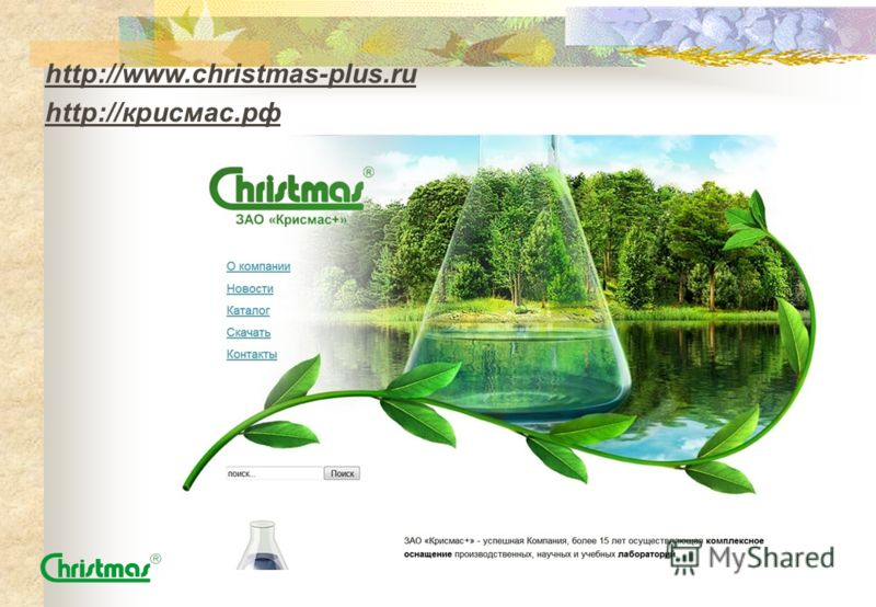 http://www.christmas-plus.ru http://крисмас.рф