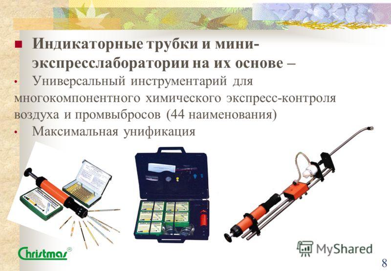 Индикаторные трубки и мини- экспресслаборатории на их основе – Универсальный инструментарий для многокомпонентного химического экспресс-контроля воздуха и промвыбросов (44 наименования) Максимальная унификация 8