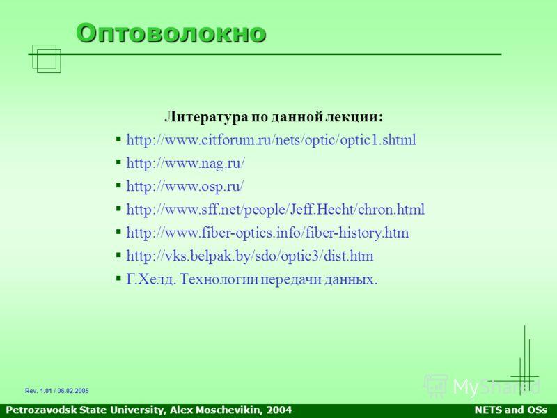 Petrozavodsk State University, Alex Moschevikin, 2004NETS and OSs Оптоволокно Литература по данной лекции: http://www.citforum.ru/nets/optic/optic1.shtml http://www.nag.ru/ http://www.osp.ru/ http://www.sff.net/people/Jeff.Hecht/chron.html http://www