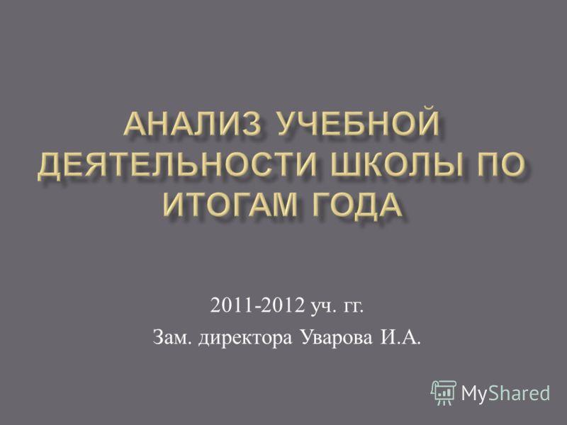 2011-2012 уч. гг. Зам. директора Уварова И. А.