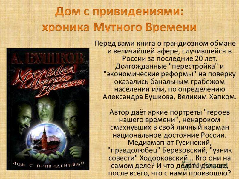 Перед вами книга о грандиозном обмане и величайшей афере, случившейся в России за последние 20 лет. Долгожданные