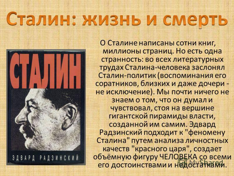 О Сталине написаны сотни книг, миллионы страниц. Но есть одна странность: во всех литературных трудах Сталина-человека заслонял Сталин-политик (воспоминания его соратников, близких и даже дочери - не исключение). Мы почти ничего не знаем о том, что о